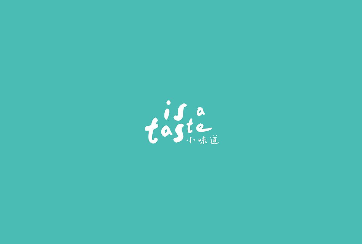 ISABELLE伊莎貝爾-小味道 – Holycow Design | Logo